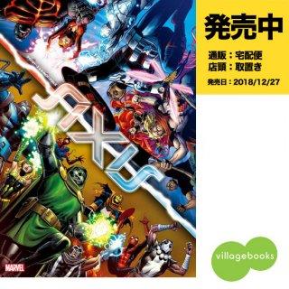 アベンジャーズ&X-MEN:アクシス
