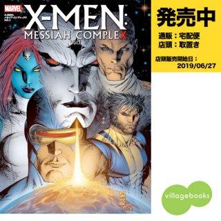 X-MEN:メサイア・コンプレックス Vol.1