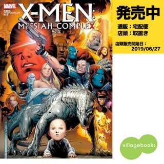 X-MEN:メサイア・コンプレックス Vol.2