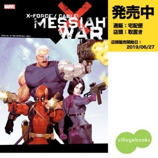 X-フォース/ケーブル:メサイア・ウォー Vol.1