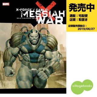 X-フォース/ケーブル:メサイア・ウォー Vol.2