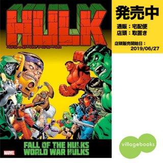 ハルク:フォール・オブ・ハルクス/ワールド・ウォー・ハルクス