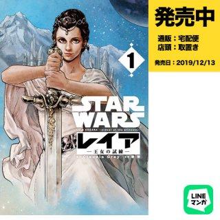 STAR WARS/レイア -王女の試練- 第1巻