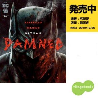 バットマン:ダムド