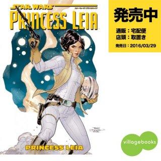 スター・ウォーズ:プリンセス・レイア