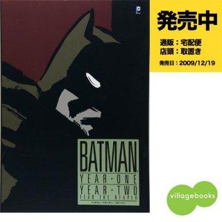 バットマン:イヤーワン/イヤーツー
