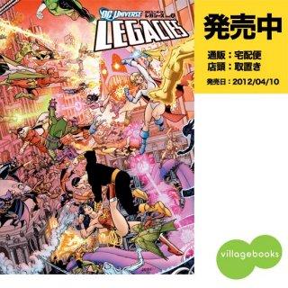 DCユニバース:レガシーズ Vol.2