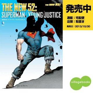NEW52:スーパーマン/ヤング・ジャスティス