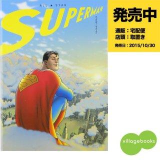 オールスター:スーパーマン