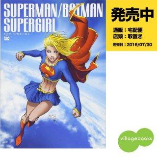 スーパーマン/バットマン:スーパーガール