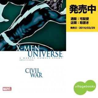 X-MEN ユニバース:シビル・ウォー