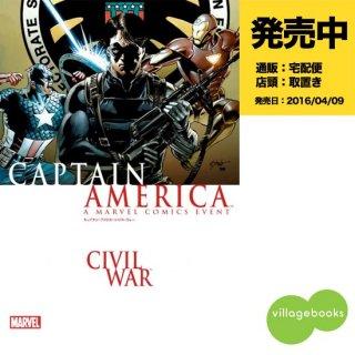 キャプテン・アメリカ: シビル・ウォー