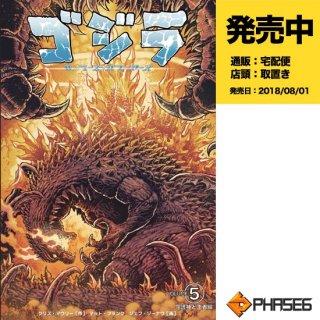 ゴジラ:ルーラーズ・オブ・アース 5 守護神と王者編