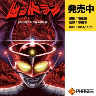 レッドマン 3 正義の怪獣編