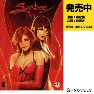 サンストーン vol.1