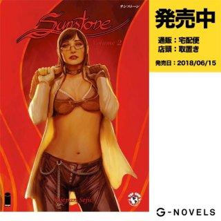 サンストーン vol.2