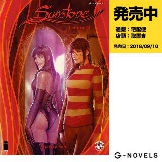 サンストーン vol.3