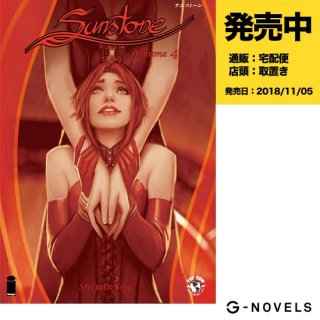サンストーン vol.4