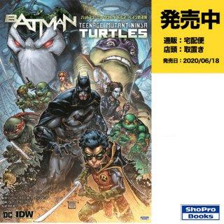 バットマン/ミュータント タートルズ:ベインの逆襲