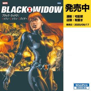 ブラック・ウィドウ:イッツィ・ビッツィ・スパイダー