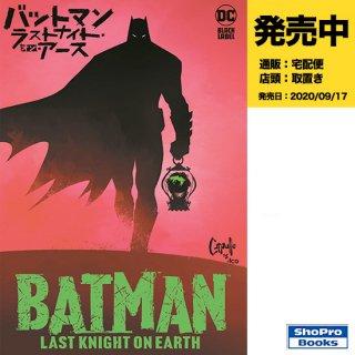 バットマン:ラストナイト・オン・アース