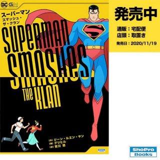 スーパーマン・スマッシュ・ザ・クラン