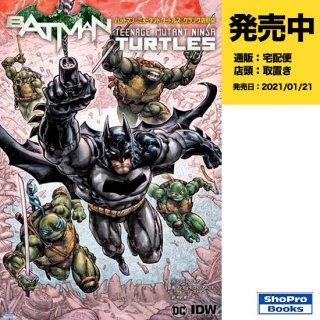 バットマン/ミュータント タートルズ:クランゲの野望