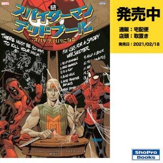 【予約】続・スパイダーマン/デッドプール Vol.3(仮)(2021年2月18日発売予定)