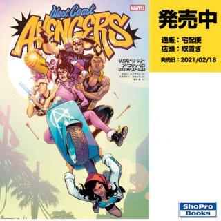 【予約】ウエスト・コースト・アベンジャーズ:ベスト・コースト(仮)(2021年2月18日発売予定)