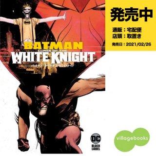 【予約】バットマン:カース・オブ・ホワイトナイト(2021年02月26日発売予定)