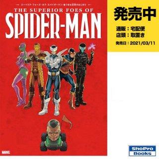 【予約】スーペリア・フォー・オブ・スパイダーマン[1](仮)(2021年3月11日発売予定)