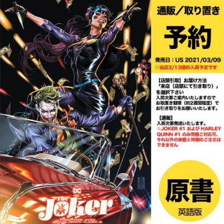 【予約】JOKER #1 TEAM CVR MARK BROOKS VAR(US2021年03月09日発売予定)