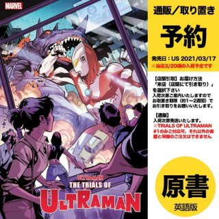 【予約】TRIALS OF ULTRAMAN #1 (OF 5) MANNA VAR(US2021年03月17日発売予定)
