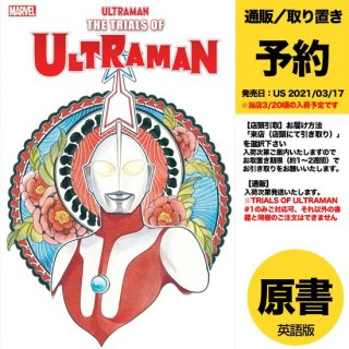 【予約】TRIALS OF ULTRAMAN #1 (OF 5) MOMOKO VAR(US2021年03月17日発売予定)