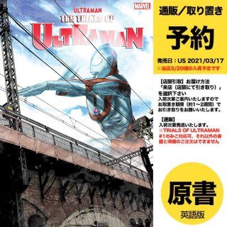 【予約】TRIALS OF ULTRAMAN #1 (OF 5) ASAMIYA VAR(US2021年03月17日発売予定)