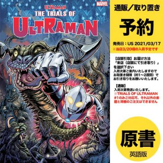 【予約】TRIALS OF ULTRAMAN #1 (OF 5) FRANK VAR(US2021年03月17日発売予定)