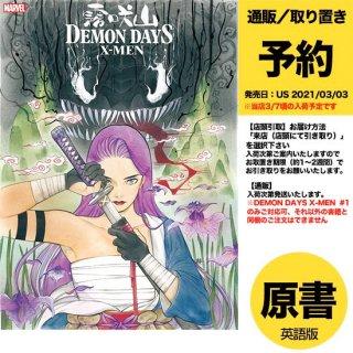 【予約】DEMON DAYS X-MEN #1(US2021年03月03日発売予定)
