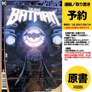 【予約】FUTURE STATE THE NEXT BATMAN #4 (OF 4) CVR A LADRONN(US2021年02月16日発売予定)