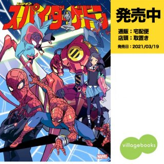 【予約】エッジ・オブ・スパイダーゲドン(2021年03月19日発売予定)