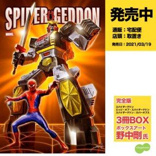【予約】スパイダーゲドン 3冊ボックスセット(2021年03月19日発売予定)