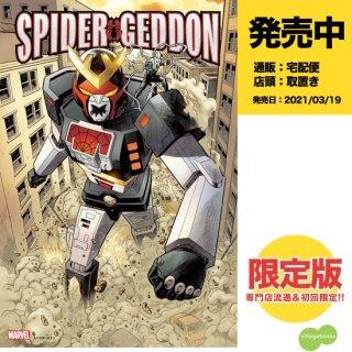 スパイダーゲドン【レオパルドンカバー版】