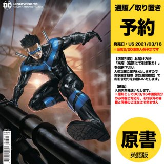 【予約】NIGHTWING #78 CVR B SKAN VAR(US2021年03月16日発売予定)