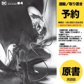 【予約】BATMAN BLACK AND WHITE #4 (OF 6) CVR B GABRIELE DELL OTTO VAR(US2021年03月23日発売予定)