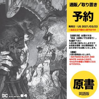 【予約】BATMAN BLACK AND WHITE #4 (OF 6) CVR C SIMONE BIANCHI TWO-FACE VAR(US2021年03月23日発売予定)