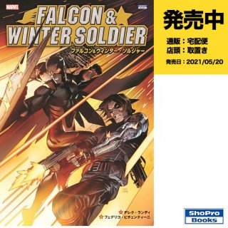 【予約】ファルコン&ウィンター・ソルジャー(仮)(2021年5月20日発売予定)