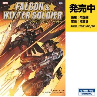 【予約】ファルコン&ウィンター・ソルジャー(2021年5月20日発売予定)