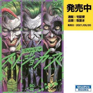 【予約】バットマン:スリー・ジョーカーズ(2021年5月20日発売予定)
