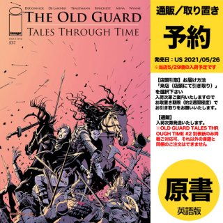 【予約】OLD GUARD TALES THROUGH TIME #2 (OF 6) CVR C FERNANDEZ(US2021年05月26日発売予定)