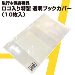 ロゴ入り特製 透明ブックカバー(10枚入)