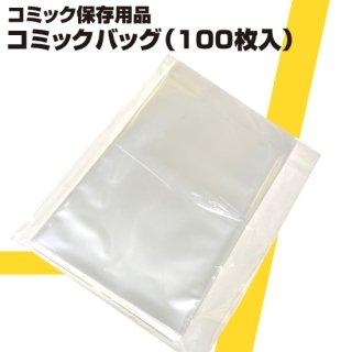 リーフ保存用 コミックバッグ(100枚入)